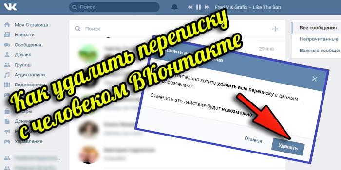 Как удалить переписку с человеком ВКонтакте