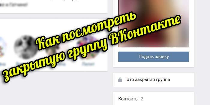 Как смотреть закрытую группу ВКонтакте