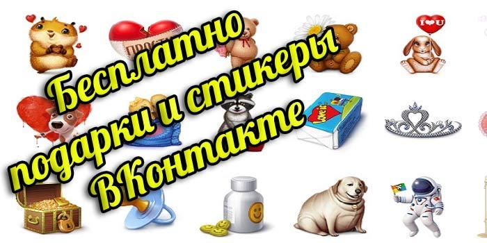 Бесплатно подарки стикеры ВКонтакте