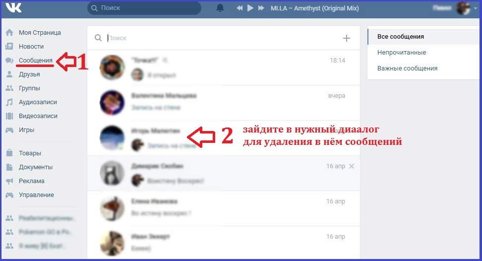 процесс удаления сообщений в определённом диалоге соц. сети Вконтакте