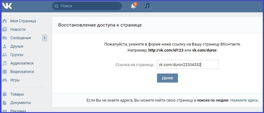 восстановление пароля вконтакте без телефона