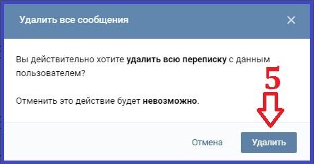 удаление истории сообщений с определённым пользователем Вконтакте