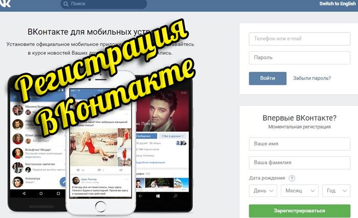 Создать Страницу Вконтакте — Быстрая Регистрация ВК 2017