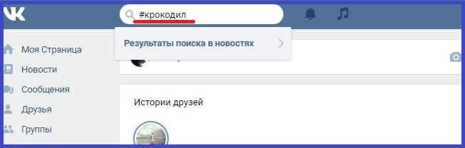 хэштег ВКонтакте
