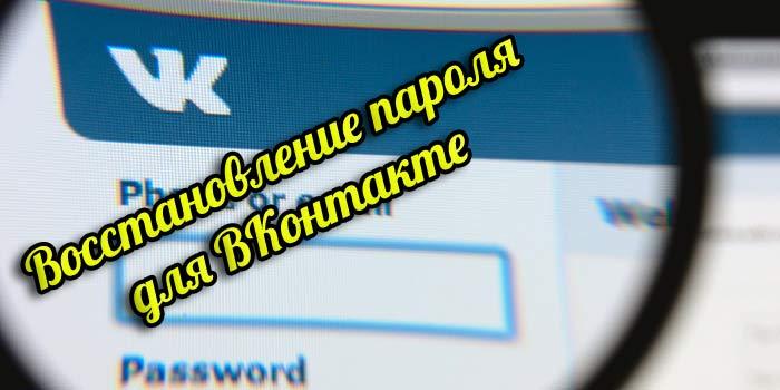 Забыли пароль ВКонтакте?