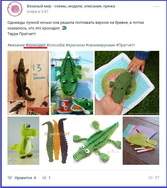 как выглядит хэштег в результатах поиска ВКонтакте