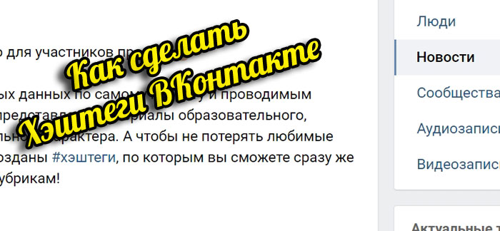 Как сделать хэштеги ВКонтакте