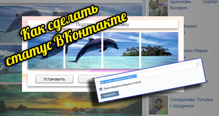 Как сделать статус ВКонтакте