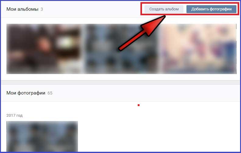 открылись кнопки добавить альбом фото вконтакте