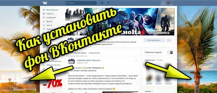 Как установить фон для сайта ВКонтакте