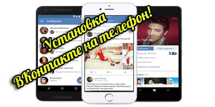 Как установить ВКонтакте на телефон