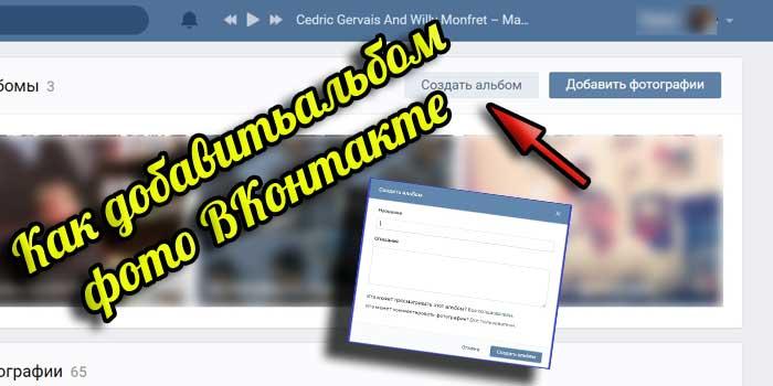 Как добавить альбом фото ВКонтакте