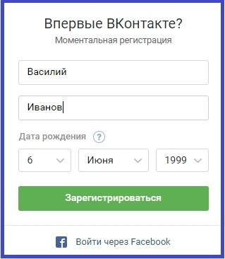 форма регистрации нового пользователя ВК