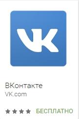 официальное приложение ВКонтакте на телефон из google play для андроид