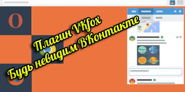 VKfox — плагин для ВКонтакте