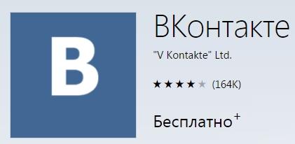 приложение ВКонтакте для Windows телефона