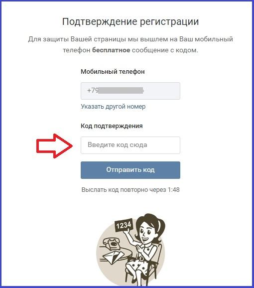 подтверждение телефонного номера для регистрации ВКонтакте