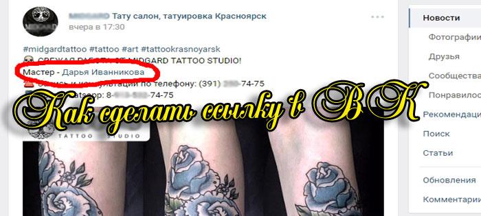 Сделать Ссылку Вконтакте Словом — (1) Группу — (2) Человека