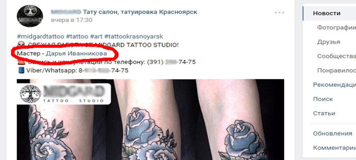 сделать ссылку текстом ВКонтакте