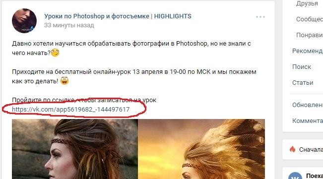 обычная ссылка ВКонтакте