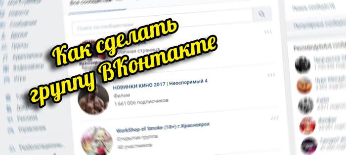 Как сделать свою группу ВКонтакте