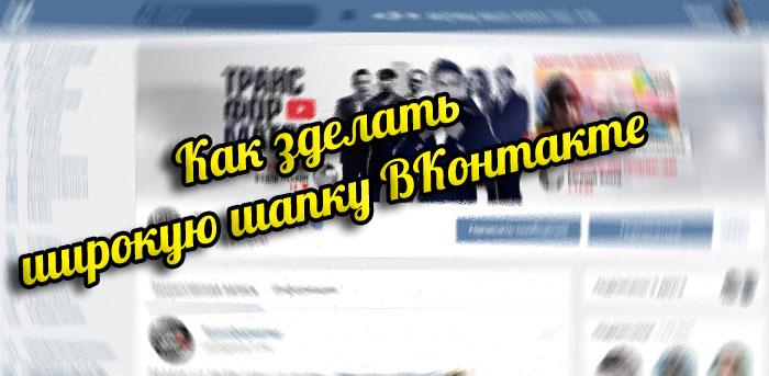 Как сделать широкую шапку группы ВКонтакте