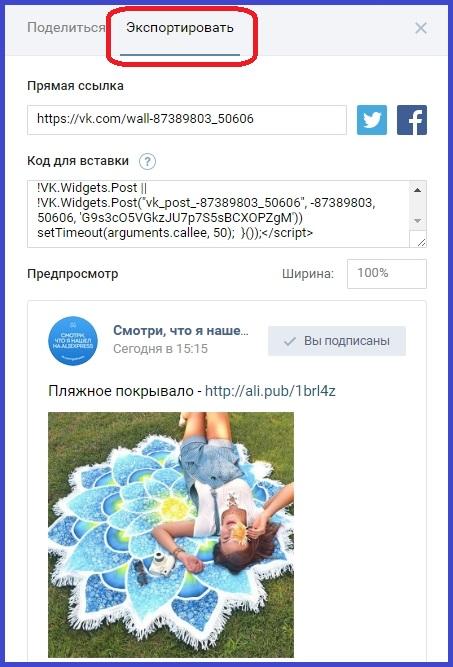 экспорт записи с ВКонтакте