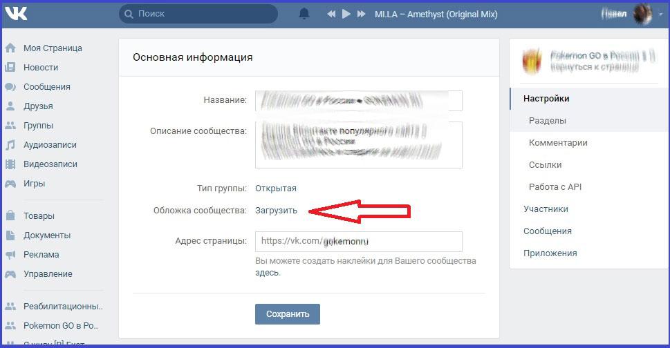загрузка широкой обложки для группы ВКонтакте
