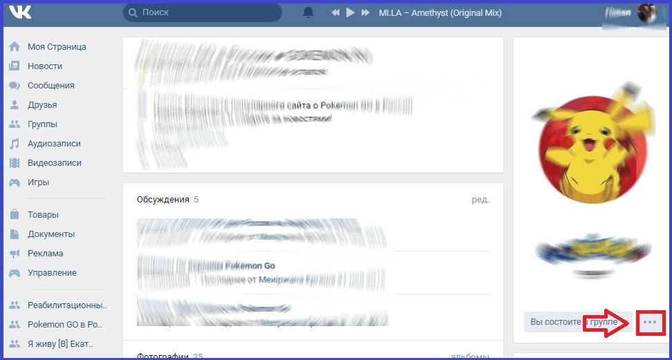 установка широкой картинки для группы ВКонтакте