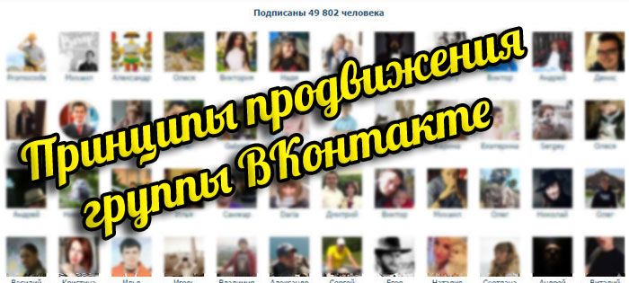 Раскрутка Группы Вконтакте — Основные Принципы