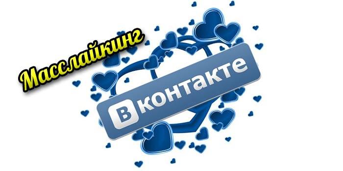 Масслайкинг ВКонтакте