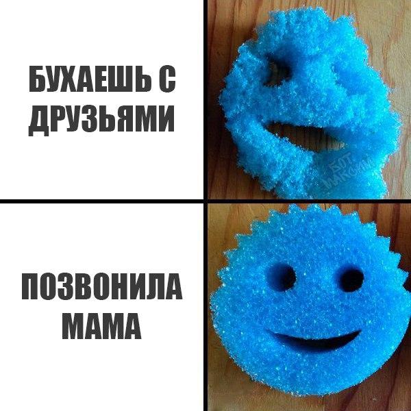Мем про вписку когда позвонила мама