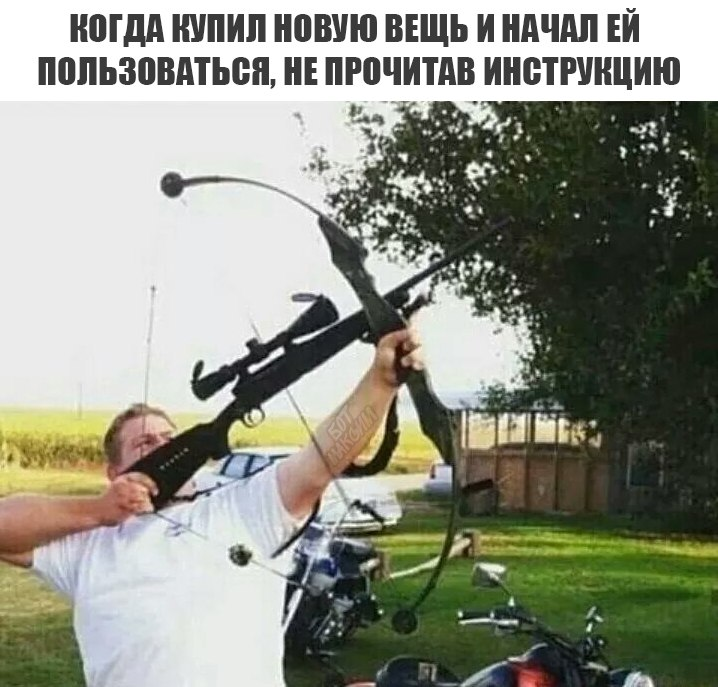 мем про воронина винтовка и арбалет