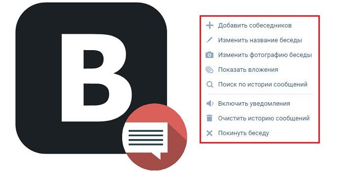 Беседа ВКонтакте - Как создать, управлять с телефона и компьютера