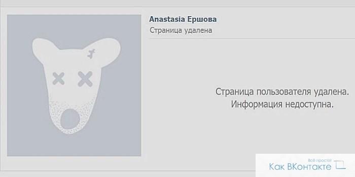 Удаление своей страницы ВКонтакте