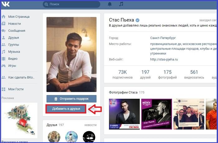 кнопка добавить в друзья ВКонтакте