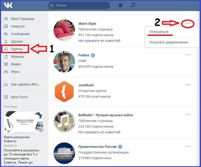 Как выйти из группы или отписаться от новостей сообщества ВКонтакте