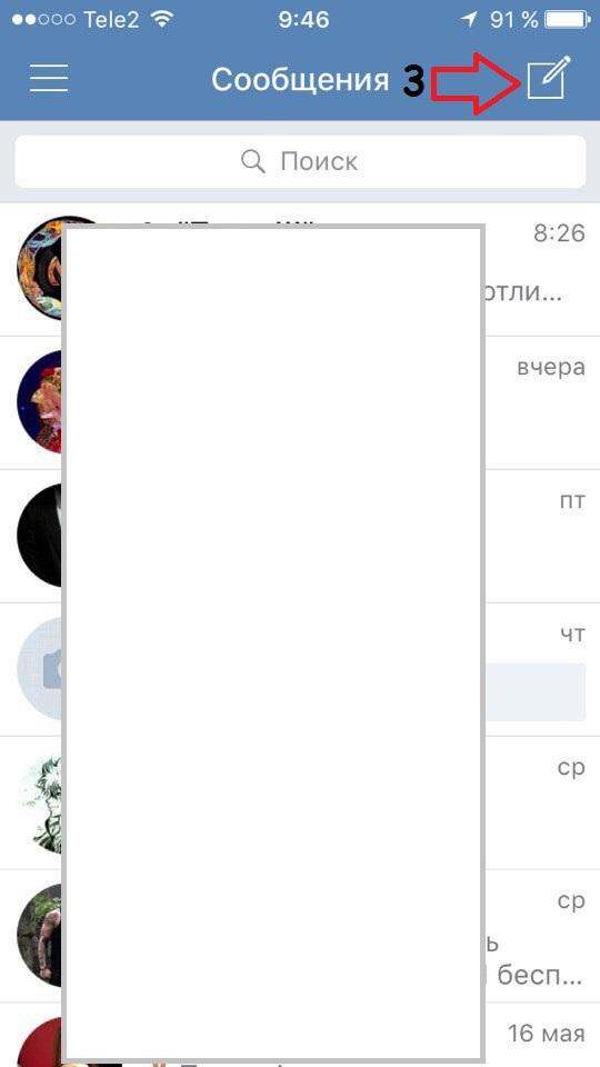 Кнопку создать беседу ВКонтакте для телефона