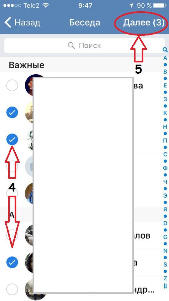 выбор участников беседы в мобильной версии ВКонтакте