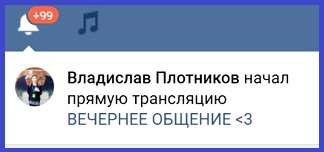 оповещение о прямой трансляции вконтакте