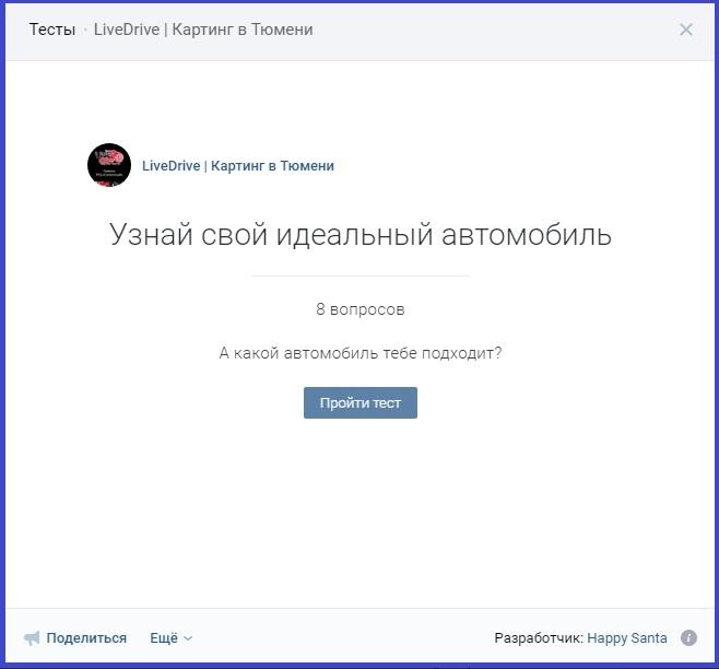 Первая страничка теста ВКонтакте