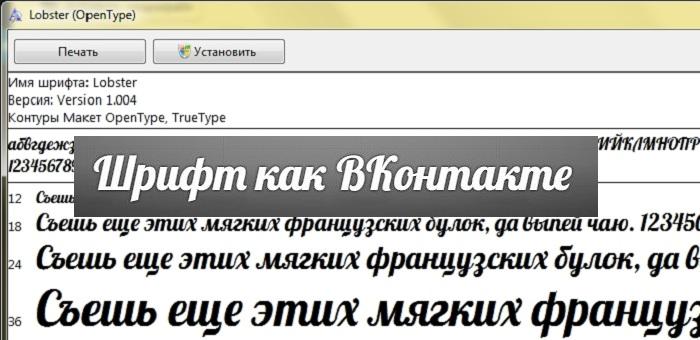 Шрифт как ВКонтакте - Lobster из встроенного редактора