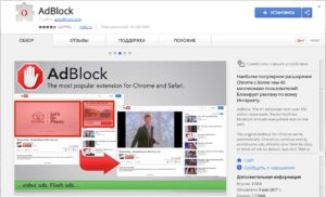 плагин AdBlock помогает убрать истории ВКонтакте