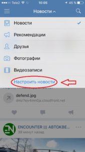Как в мобильном приложении включить сначала интересные новости ВК