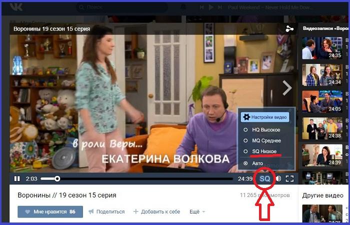настройка качества видео потока в плеере videomore для ВК