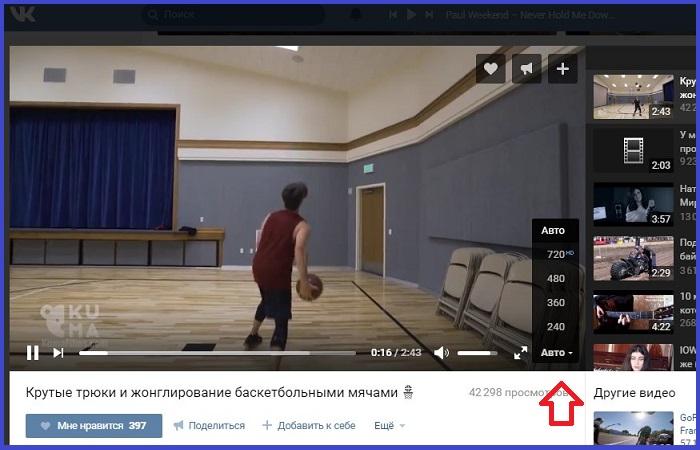 настройка качества видео потока в стандартном плеере ВК