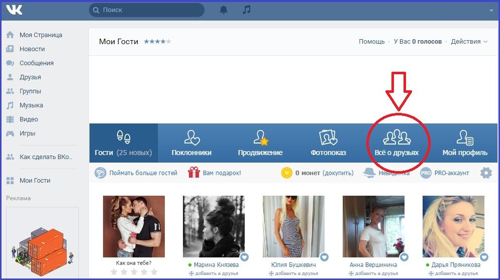 Вкладка Всё о друзьях в приложении Мои гости для ВКонтакте