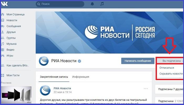 Удалиться из группы ВКонтакте