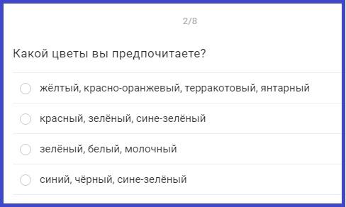 Вопросы теста ВКонтакте