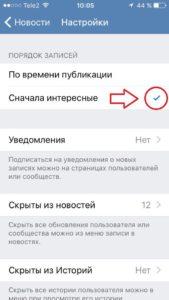 Как в мобильном приложении включить сначала интересные новости ВК 3